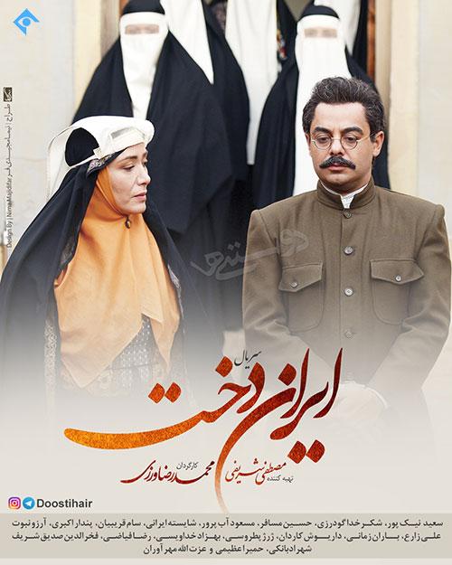 دانلود سریال ایراندخت به کارگردانی محمدرضا ورزی