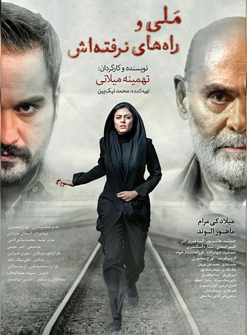 دانلود فیلم ملی و راه های نرفته اش به کارگردانی تهمینه میلانی