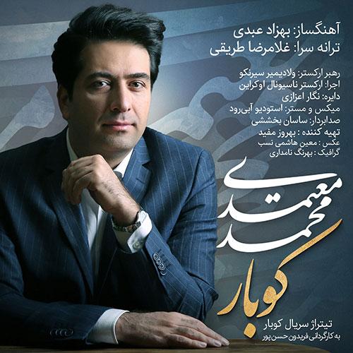 دانلود آهنگ تیتراژ پایانی سریال کوبار با صدای محمد معتمدی