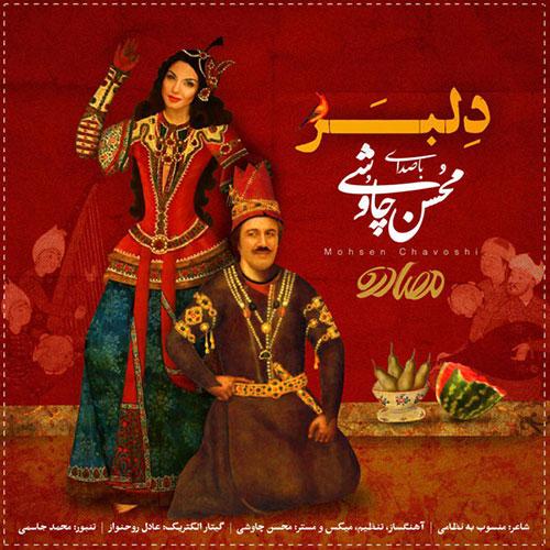 دانلود آهنگ جدید محسن چاوشی به نام دلبر, دانلود آهنگ تیتراژ فیلم مصادره با صدای محسن چاوشی