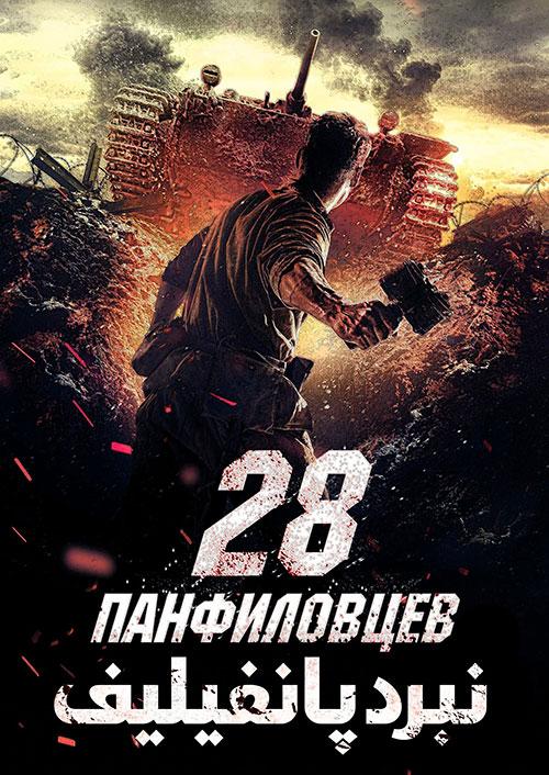 دانلود فیلم 28 سرباز پـانفیلوف با دوبله فارسی Panfilov's 28 Men 2016