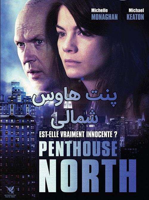 دانلود دوبله فارسی فیلم پنت هاوس شمالی Penthouse North 2013