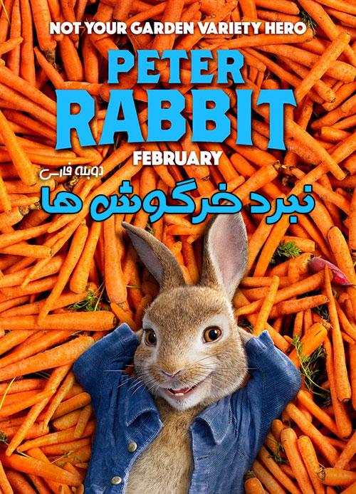 دانلود دوبله فارسی انیمیشن نبرد خرگوش ها Peter Rabbit 2018