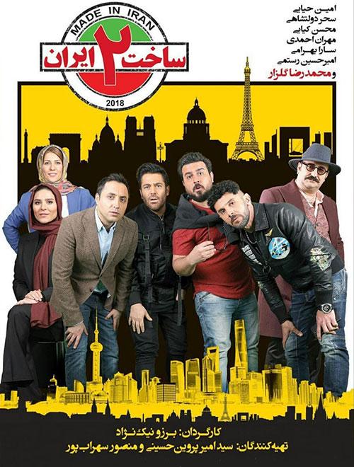 دانلود قسمت اول ساخت ایران 2 با کیفیت 1080p