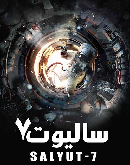 دانلود فیلم سالیوت 7 با دوبله فارسی Salyut-7 2017