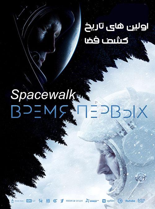 دانلود فیلم اولین های تاریخ: کشف فضا با دوبله فارسی Spacewalk 2017