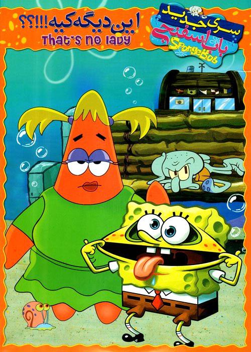 دانلود دوبله فارسی انیمیشن باب اسفنجی این دیگه کیه؟ SpongeBob: That's no Lady