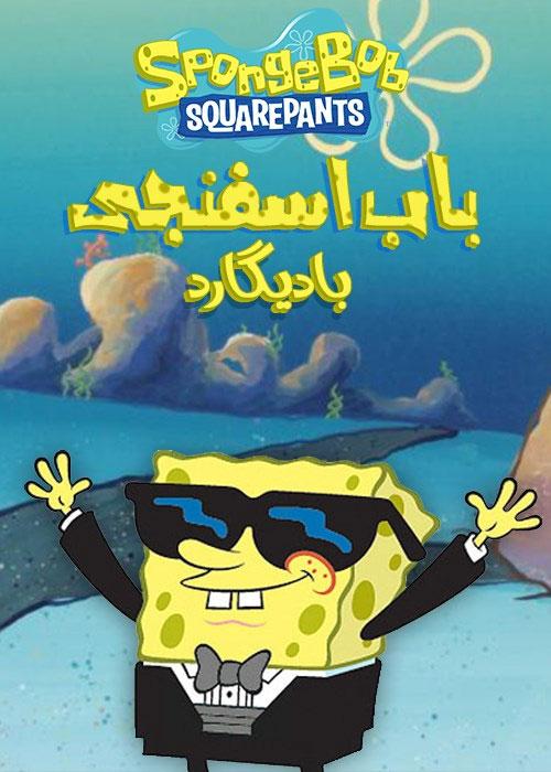 دانلود دوبله فارسی انیمیشن باب اسفنجی بادیگارد Spongebob: The Chaperone