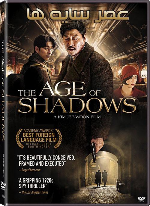 دانلود فیلم عصر سایه ها با دوبله فارسی The Age of Shadows 2016