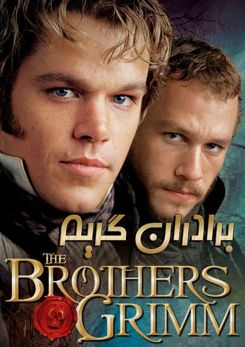 دانلود دوبله فارسی فیلم برادران گریم The Brothers Grimm 2005