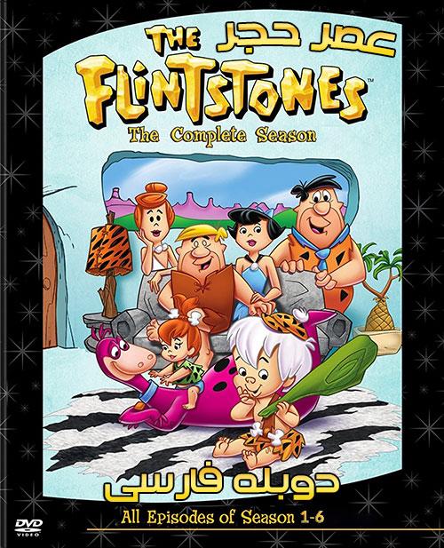 دانلود دوبله فارسی کارتون عصر حجر The Flintstones TV Series 1960-1966