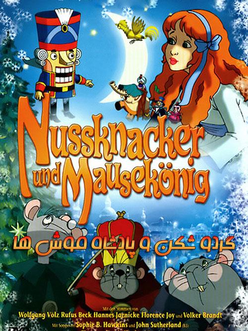 دانلود دوبله فارسی انیمیشن گردو شکن و پادشاه موش ها The Nutcracker and the Mouseking 2004