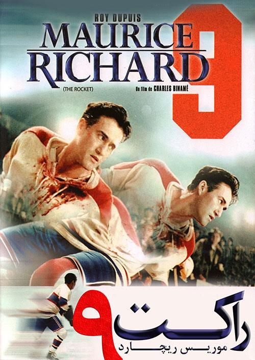 دانلود دوبله فارسی فیلم راکت (موریس ریچارد) The Rocket 2005