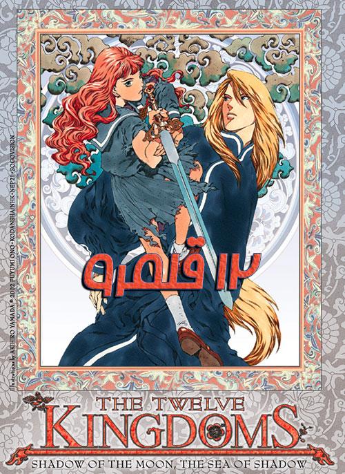 دانلود انیمیشن 12 قلمرو با دوبله فارسی The Twelve Kingdoms Series 2002