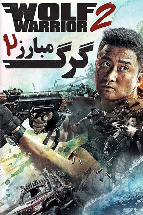 دانلود فیلم گرگ مبارز 2 با دوبله فارسی Wolf Warrior 2 2017