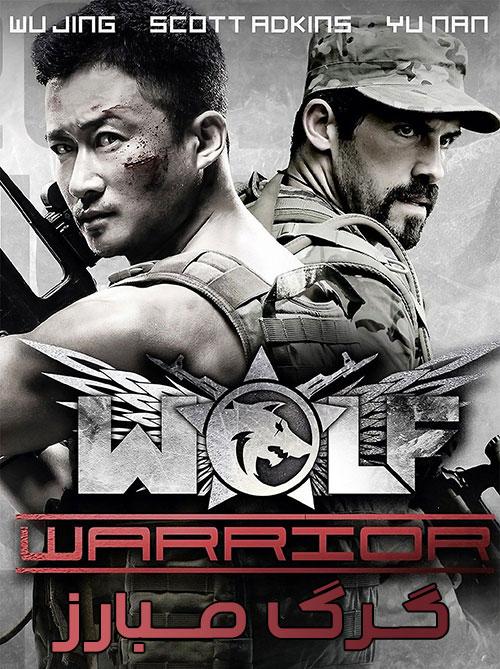 دانلود فیلم گرگ مبارز با دوبله فارسی Wolf Warrior 2015