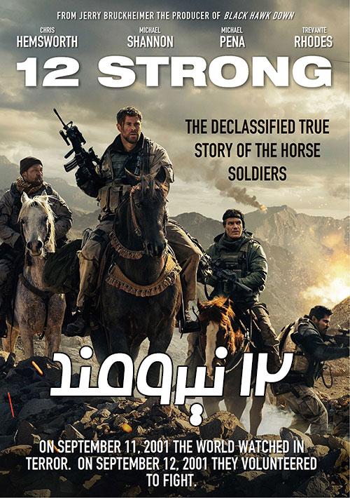 دانلود فیلم 12 نیرومند با دوبله فارسی Twelve 12 Strong 2018