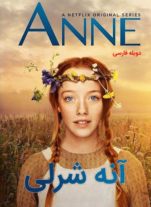 دانلود سریال آنه شرلی با دوبله فارسی Anne 2017 TV Series