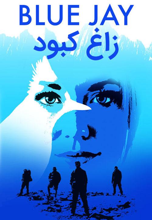 دانلود دوبله فارسی فیلم زاغ کبود Blue Jay 2016