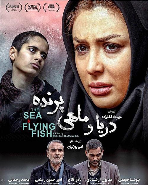 دانلود فیلم دریا و ماهی پرنده, فیلم کامل دریا و ماهی پرنده, دانلود رایگان فیلم دریا و ماهی پرنده