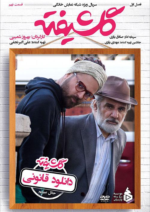 دانلود قسمت نهم 9 سریال گلشیفته