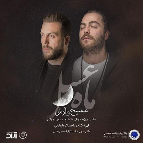 دانلود آهنگ تیتراژ پایانی ماه عسل 97 با صدای آرش و مسیح