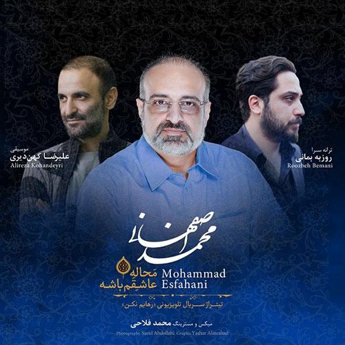 دانلود آهنگ جدید محمد اصفهانی به نام محاله عاشق باشم