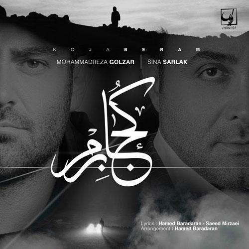 دانلود آهنگ جدید محمدرضا گلزار و سینا سرلک بنام کجا برم, دانلود آهنگ تیتراژ قسمت پنجم سریال ساخت ایران