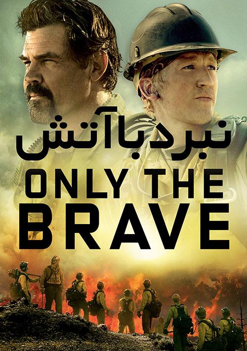 دانلود فیلم نبرد با آتش با دوبله فارسی Only the Brave 2017 BluRay