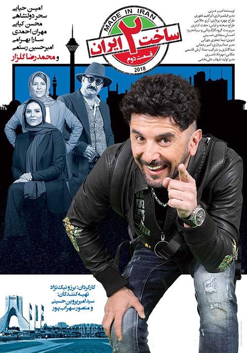 دانلود قسمت دوم ساخت ایران 2 با کیفیت 1080p
