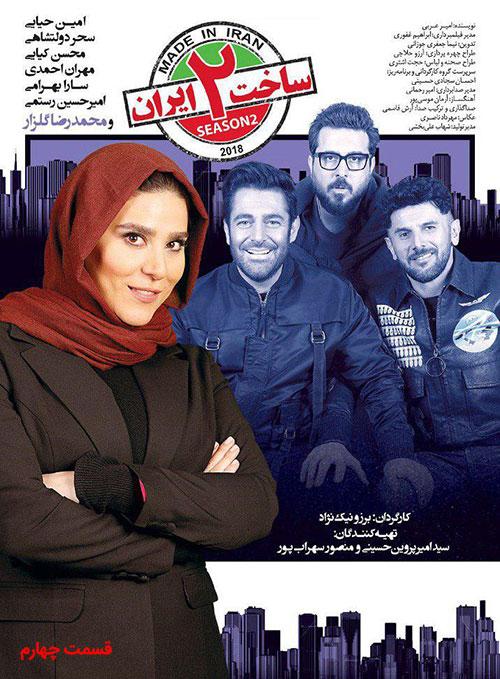 دانلود قسمت چهارم ساخت ایران 2