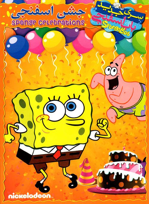 دانلود دوبله فارسی انیمیشن باب اسفنجی جشن اسفنجی SpongeBob: House Party