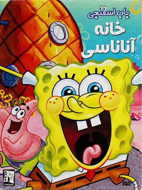 دانلود دوبله فارسی انیمیشن باب اسفنجی خانه آناناسی SpongeBob: Pineapple