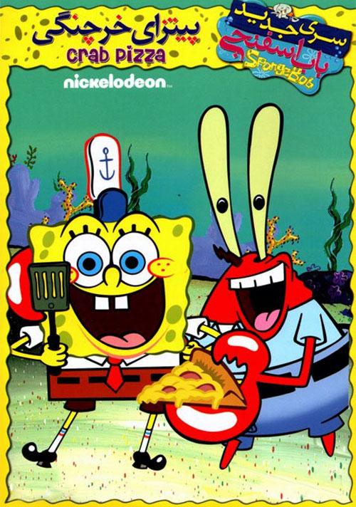 دانلود دوبله فارسی انیمیشن باب اسفنجی پیتزای خرچنگی SpongeBob: Pizza Delivery