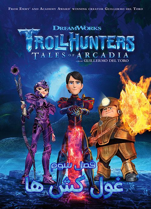 دانلود فصل سوم انیمیشن غول کش ها Trollhunters Season 3 2018