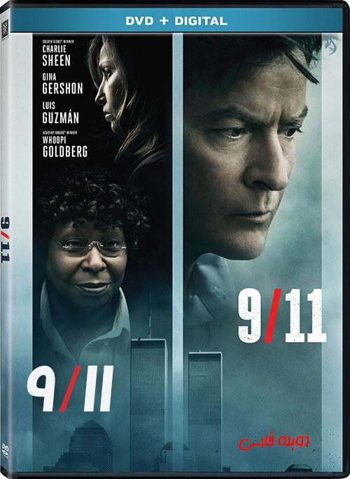 دانلود فیلم 9/11 با دوبله فارسی September 9/11 2017 BluRay