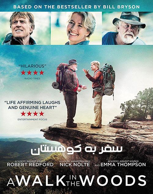دانلود دوبله فارسی فیلم سفر به کوهستان A Walk in the Woods 2015