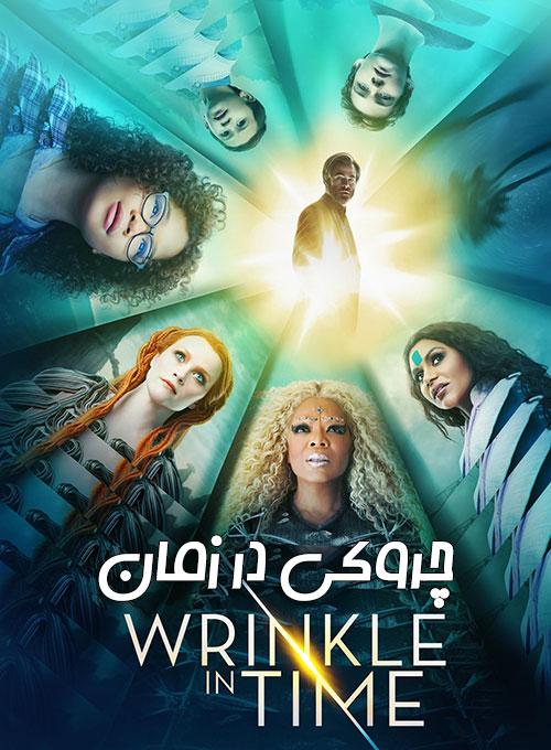 دانلود فیلم چروکی در زمان با دوبله فارسی A Wrinkle in Time 2018