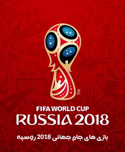 دانلود مسابقات فوتبال جام جهانی 2018 روسیه FIFA World Cup 2018 Full Match