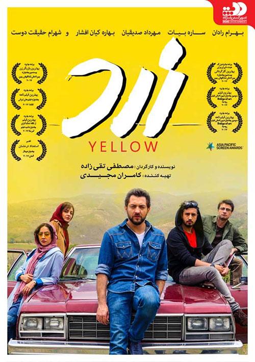 دانلود فیلم زرد, دانلود رایگان فیلم زرد, دانلود مستقیم فیلم زرد, دانلود فیلم سینمایی زرد 720p, دانلود فیلم ایرانی زرد 1080p, دانلود فیلم زرد با لینک رایگان