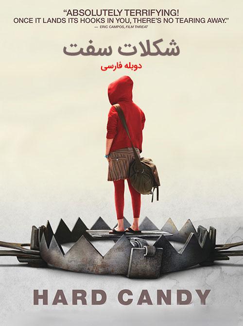 دانلود فیلم شکلات سفت با دوبله فارسی Hard Candy 2005
