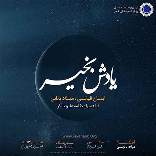 دانلود آهنگ تیتراژ برنامه ماه عسل 97 ویژه شب های قدر
