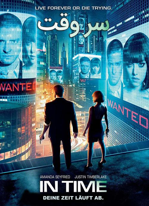 دانلود فیلم سر وقت با دوبله فارسی In Time 2011