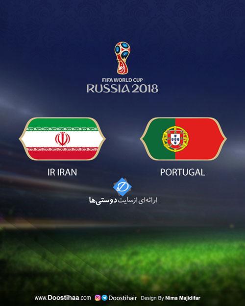 دانلود بازی ایران و پرتغال در جام جهانی 2018