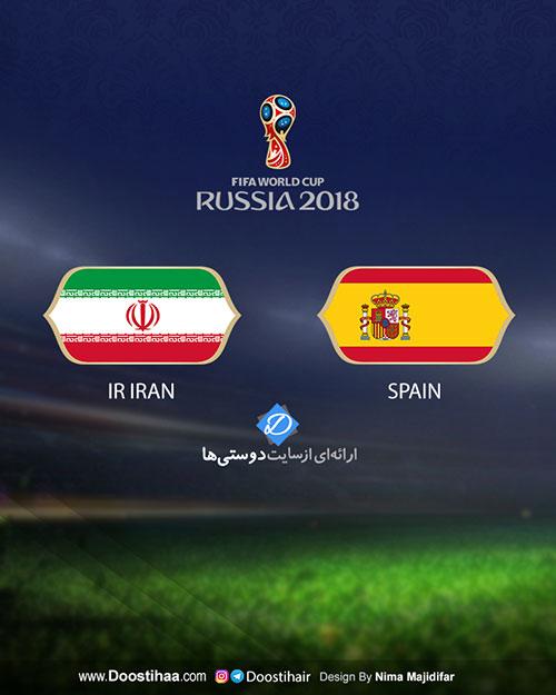 دانلود بازی ایران و اسپانیا World Cup 2018 - Spain vs. Iran