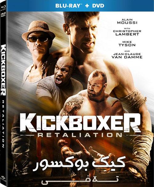 دانلود دوبله فارسی فیلم کیک بوکسور: تلافی Kickboxer: Retaliation 2018