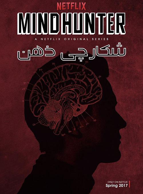 دانلود دوبله فارسی سریال شکارچی ذهن Mindhunter TV Series 2017