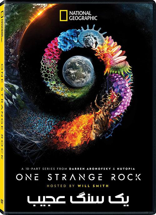 دانلود دوبله فارسی مستند یک سنگ عجیب One Strange Rock 2018