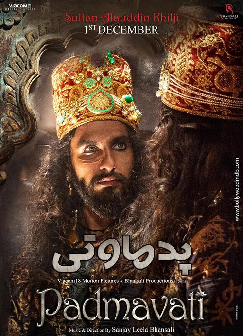 دانلود فیلم پدماوتی با دوبله فارسی Padmaavat 2018
