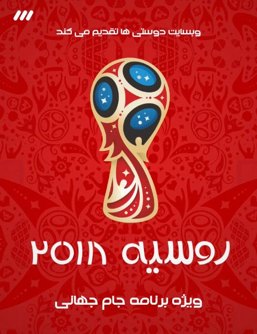 دانلود رایگان ویژه برنامه جام جهانی 2018 روسیه World Cup Russia 2018
